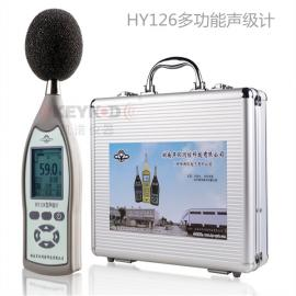 衡仪HY126积分统计24小时声级计1级或2级