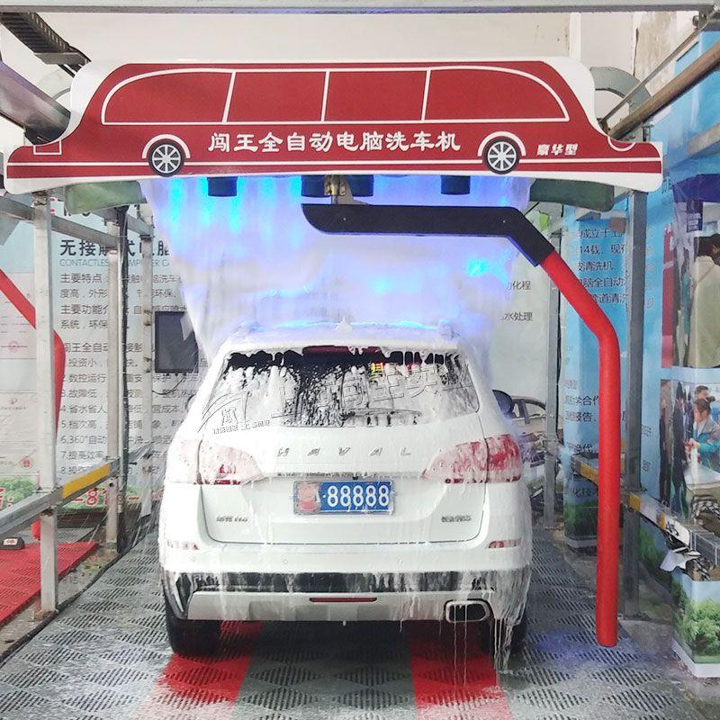 闯王360°环绕型全自动电脑洗车机速度快
