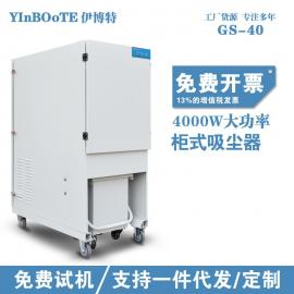 伊博特磨床打磨切割干湿式工业除尘器大型柜式车间机床配套吸尘除尘GS-40