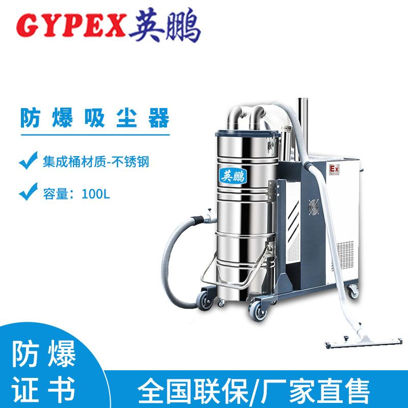 GYPEX英鹏 化工防爆吸尘器
