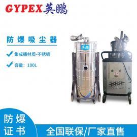 GYPEX英鹏 大容量工业防爆吸尘器