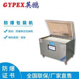 GYPEX英鹏工业防爆真空打包机