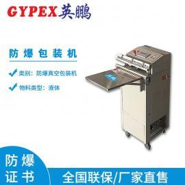GYPEX英鹏 化工防爆外抽真空打包机