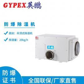 GYPEX英�iBCF-480CD防爆除��C