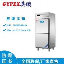 GYPEX英鹏 300L不锈钢防爆冰箱