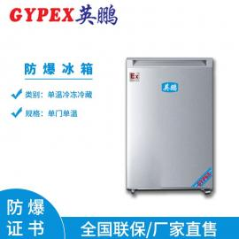 GYPEX英�i 90升防爆�伍T冰箱