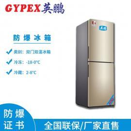 GYPEX英鹏防爆冰箱双温300L