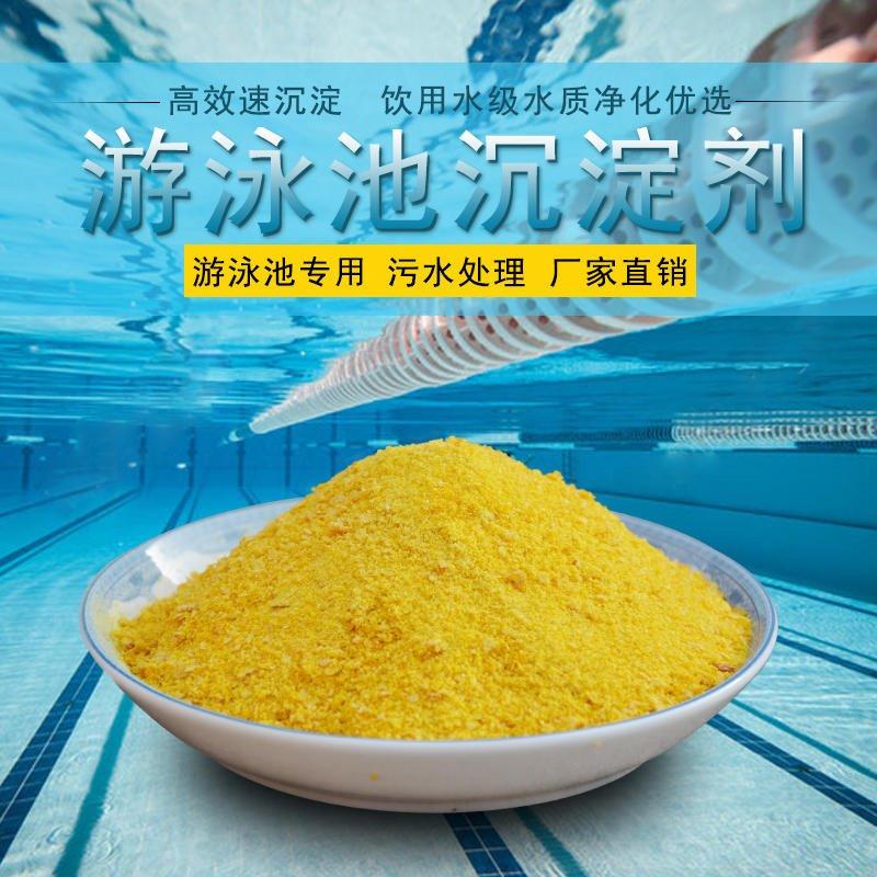 诚信高效絮凝剂混凝剂聚合氯化铝工业级26%