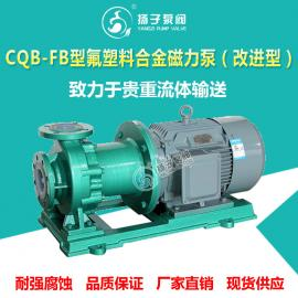 �P子CQB型�r氟防爆磁力泵 耐酸�A泵 化工�S帽� 零泄露 全密封CQB50-32-160FB