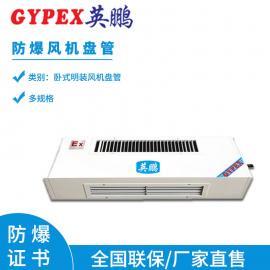 GYPEX英�i化工�P式防爆�L�C�P管