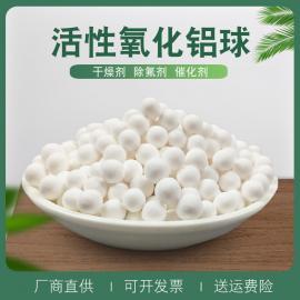 诚信 高效水处理干燥剂吸附剂除氟剂活性氧化铝球