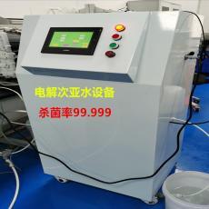 次氯酸发生器 酸性氧化电位水生成器BC-S200