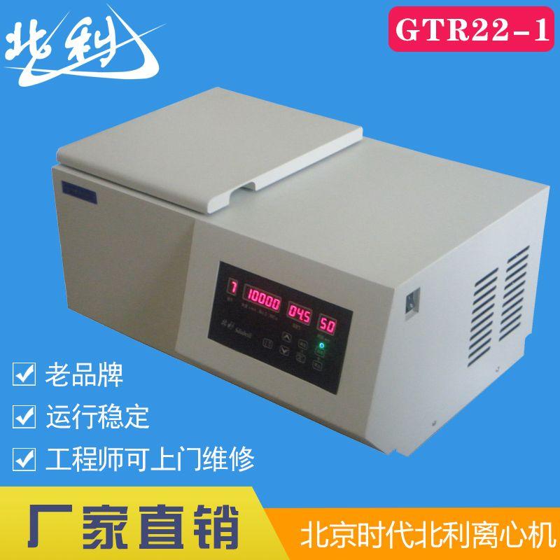 北利低温高速实验室离心机GTR22-1