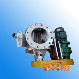 强旱316防爆型卸料阀DN50-800
