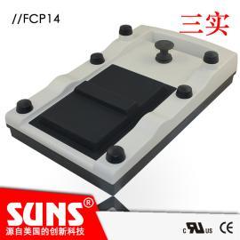 SUNS美国三实FCP14手术显微镜脚踏开关IPx8 14个功能键
