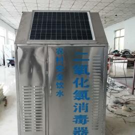 飞骥太阳能自动型二氧化氯消毒设备室外款