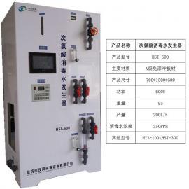 汉风次氯酸消毒液发生器HSI-500