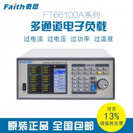 费思FT66106A多通道电子负载 核心代理