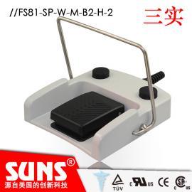 FS81-SP-W-M-B2-H-2医疗单脚踏开关IPx8带两按钮