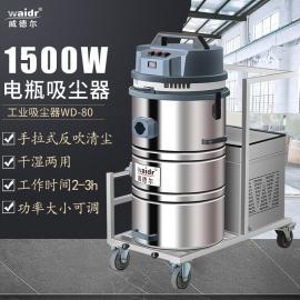 威德尔(WAIDR)  80L容量大功率工业吸尘器移动式充电