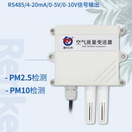 建大仁科pm2.5传感器变送器颗粒物雾霾粉尘监测RS485空气质量监测仪RS-PM-*-*