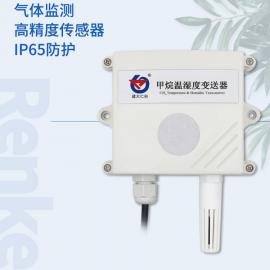 建大仁科甲烷浓度检测仪可燃气体报警器带工业级CH4传感器RS-CH4-