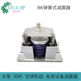 LIVA-EP冷却水塔减震器,空调机组避震器,弹簧减震器BK弹簧式减震器