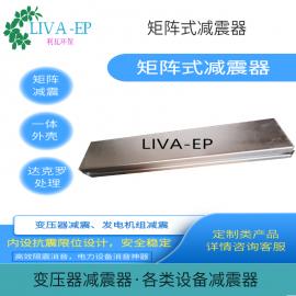 LIVA-EP 矩�式避震器 ��浩�p震器 ��簧式隔震器 L-JZ