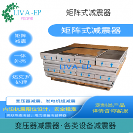 LIVA-EP 矩�式�p震器 ��簧式隔震器 ��浩鞅苷鹌� L-JZ