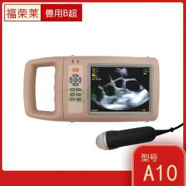 福荣莱母猪测孕仪器猪用B超机A10型