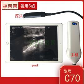 福荣莱C70彩色无线牛用B超机