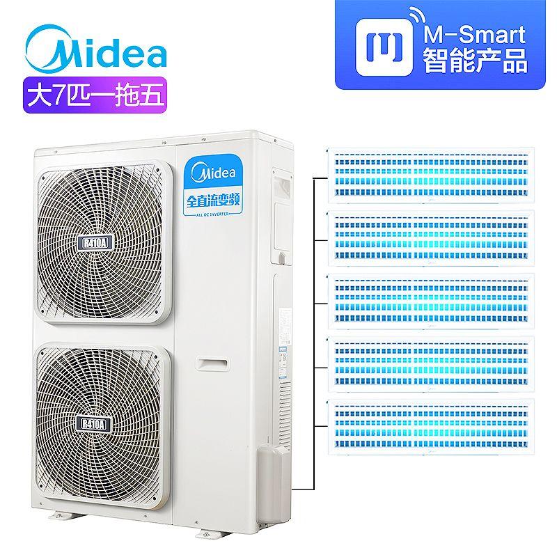 Midea(美的)美的/Midea美的变频中央空调玲珑系列 美的多联机一拖七八九MDVH-V200W/SN1-8R0LL(E1) MDVH-V200W/SN1-8R0LL(E1)
