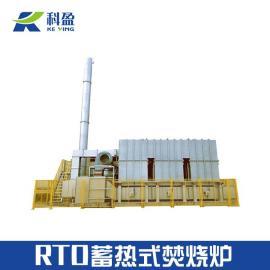 科盈工业voc废气处理设备RTO
