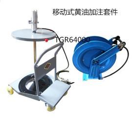 TGRJD移动式气动黄油加注套件TGRA75-G