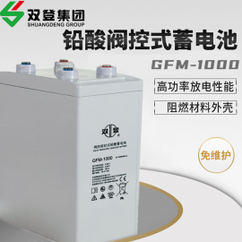 双登铅酸免维护2V1000AH蓄电池电力、通信专用GFM-1000