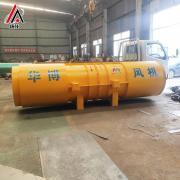 SDF隧道施工风机/90KW隧道轴流风机唐鼓