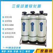 恒远远大全自动软化水设备,全自动软水器|环�?萍加邢薰�司HY-RH-2T/H