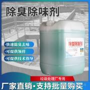复合型除臭剂 垃圾场除臭 污水处理除臭除味剂 养殖场去异味
