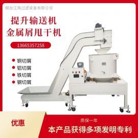 江海(格润)特推出安全可靠金属甩干机,金属脱油机
