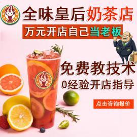 豫隆恒奶茶加盟就选全味皇后安心省事回本快学技术不收费定制