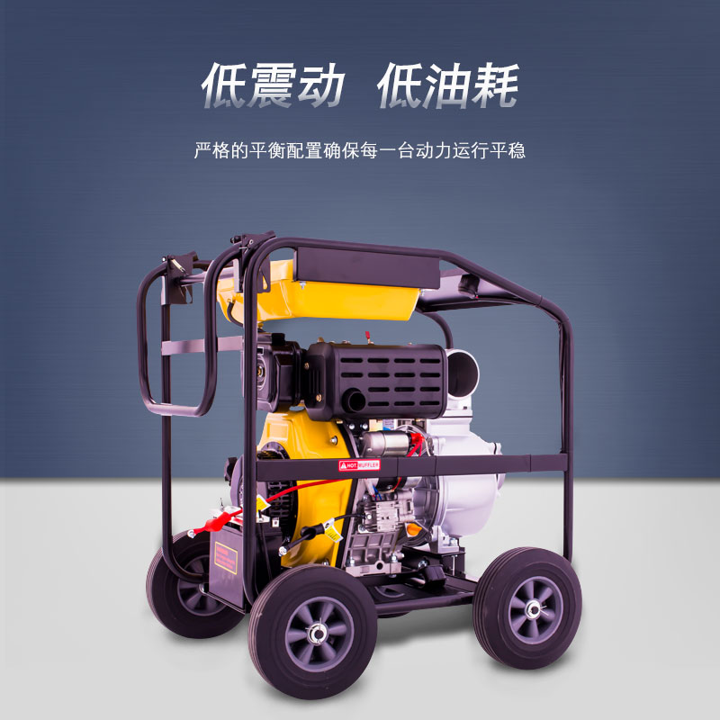 移动式3寸柴油防汛水泵