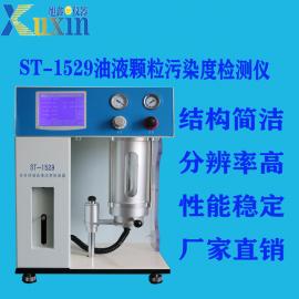 油液颗粒污染度检测仪ST-1529