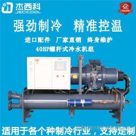 科迪尔数控机床液压降温 高压冲床液压油用320HP水冷螺杆式冷水机组lt-320W