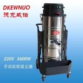 德克威诺单相电三马达3600W大型工业吸尘器车间打扫卫生吸木屑粉末焊渣S301
