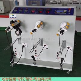 华通弯折电线摇摆机线材弯折试验机电吹风引线扭转寿命测试机HT-820G