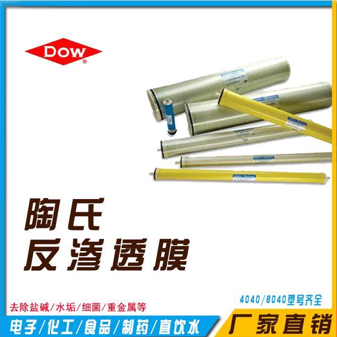 恒远远大陶氏原装进口反渗透膜一级代理BW30-365