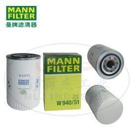 MANN-FILTER(曼牌滤清器)油滤芯、液压滤芯W940/51