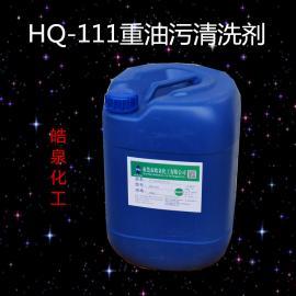 皓泉螺杆重油污强力清洗剂 不锈钢管道专用除油剂301