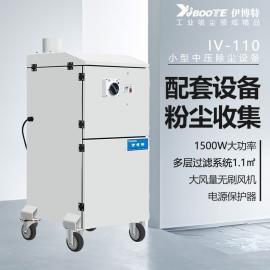 伊博特小型柜式配套用除尘器工厂车间打磨配套收集粉尘吸尘器IV-110