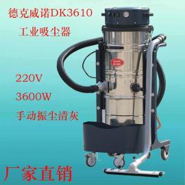 德克威诺单相电真空工业吸尘器家具厂喷涂车间吸地面粉尘颗粒锯末砂石DK3610